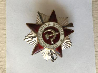 Орден отечественной войны II степени номер 5669042