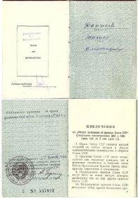 Орден Отечественной войны II степени (1944)