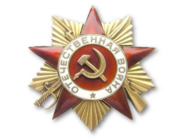 Орден Великой Отечественной Войны второй степени