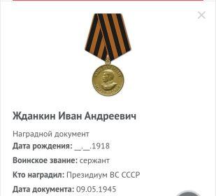 За победу над Германией в Великой Отечественной Войне 1941-1945гг.