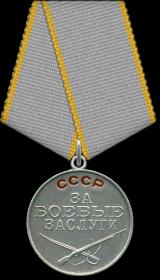 """Медаль """"За боевые заслуги"""" (1945)                 № 2136308"""