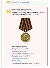 """Медаль """"За победу над Германией в Великой Отечественной войне 1941-1945 гг."""", 09.05.1945г."""