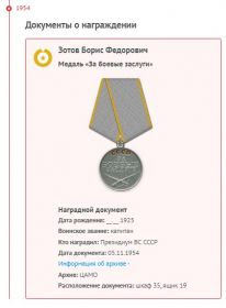 "Медаль ""За боевые заслуги"" 05.11.1954 г."