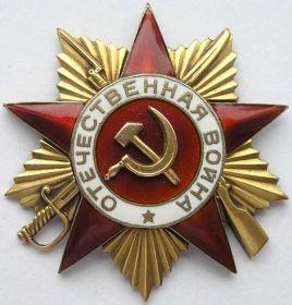 Орден «Отечественной войны 2-ой степени»