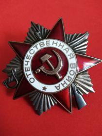 """Орден """"Отечественной войны II степени"""""""
