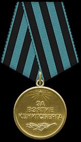 Медаль «За взятие Кенигсберга»  09.06.1945