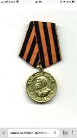 Медаль « За Победу над Германией в Великой Отечественной войне 1941-1945»
