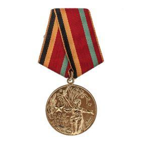 Медаль Тридцать лет Победы в Великой Отечественной войне 1941—1945 гг.
