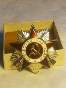 """Орден """"Отечественной войны"""" IIст.№4938889"""