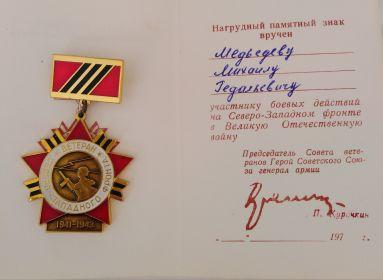 Нагрудный памятный знак участнику боевых действий на Северо-Западном фронте в Великую Отечественную войну