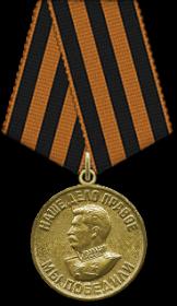 3.Медаль «За победу над Германией в Великой Отечественной войне 1941–1945 гг.»  09.05.1945