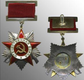 Орден Отечественной Войны || степени