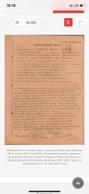 Орден Отечественной войны  II  войны