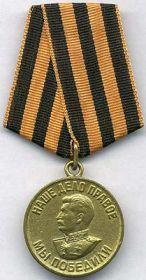 """Медаль """"За победу над Германией в Великой Отечественной войне 1941-1945 гг"""""""