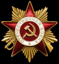 2.Орден Отечественной войны I степени 27.02.1945