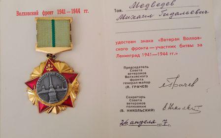 Знак Ветеран Волховского фронта - участник битвы за Ленинград 1941-1944 гг.