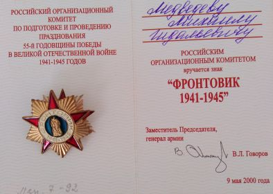 Знак Фронтовик 1941-1945