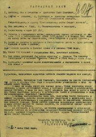 Наградной лист Ордена Отечественной Войны II степени