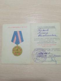"""Юбилейная медаль """"50 лет вооружённых сил СССР"""", 1970"""