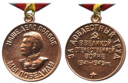 """Медаль """"За доблестный труд в Великой Отечественной войне 1941-1945 гг."""""""