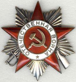 Орден Великой Отечественной Войны 2-ой степени.