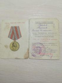 """Юбилейная медаль """"ХХХ лет Советский армии и флота"""", 1949г."""