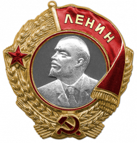 Орден Ленина 30.12.1956