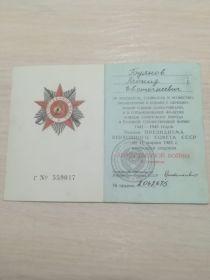 Орден Отечественной войны II степени, 11.03.1985