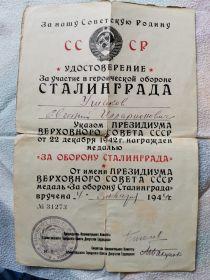 За участие в героической обороне Сталинграда
