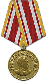 Медаль «За победу над Японией» 30.09.1945
