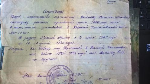 """Медаль """"за Победу над Германией в Великой Отечественной войне 1941-1945 года"""""""