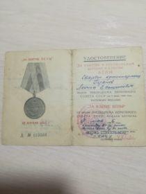 "Медаль ""За взятие Вены*, 09.05.1946"