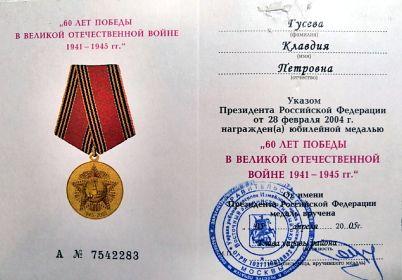 60 лет победы в Великой Отечественной Войне 1941-1945 гг.