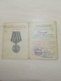 """Медаль """"ЗА ПОБЕДУ НАД ГЕРМАНИЕЙ В ВЕЛИКОЙ ОТЕЧЕСТВЕННОЙ ВОЙНЕ 1941-1945гг."""", 28.08.1947"""