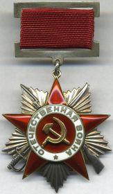 Орден Великой Отечественной Войны 1-ой степени.