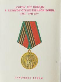 """Медаль """"Сорок лет победы в Великой Отечественной войне 1941-1945гг."""" - вручена 7 мая 1985г."""