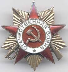 Орден Отечественной войны 1й степени.