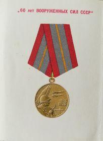 """Медаль """"60 лет вооружённых сил СССР"""" - вручена 10 мая 1978г."""
