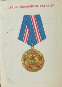 """Медаль """"50 лет вооружённых сил СССР"""" - вручена 21 апреля 1971г."""