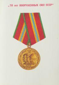 """Медаль """"70 лет вооружённых сил СССР"""" - вручена 15 февраля 1988г."""