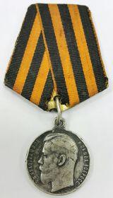 Георгиевская медаль «За храбрость» 4-й степени.