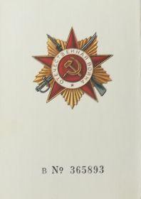 Орден Отечественной войны 1 степени - вручён 11 марта 1985г.
