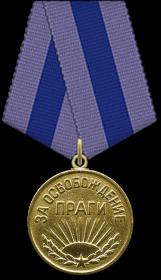 Медаль «За освобождение Праги» 09.05.1945