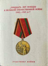 """Медаль """"Тридцать лет победы в Великой Отечественной войне 1941-1945гг."""" - вручена 6 ноября 1975г."""
