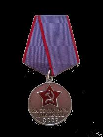 """Медаль """"За трудовую доблесть"""" 24.02.1941"""