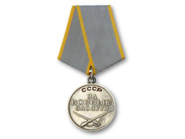 медаль * ЗА БОЕВЫЕ ЗАСЛУГИ*