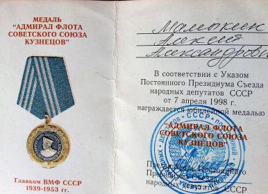 """Медаль """"Адмирал флота Советского Союза Кузнецов"""""""