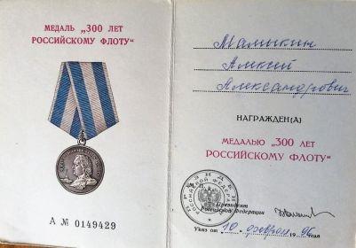 """Медаль """"300 лет Российскому флоту"""""""