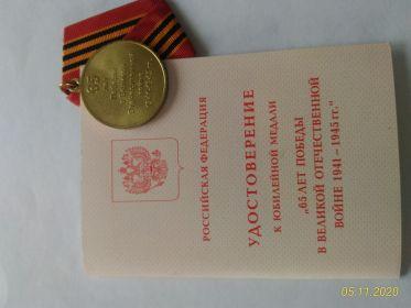 65 лет победы в Великой отечественной войне 1941-1945 г.г.