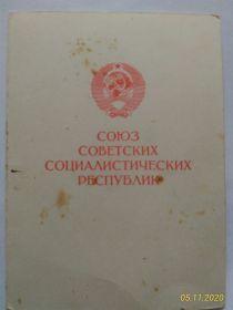 За доблестный и самоотверженный труд в период Великой отечественной войны